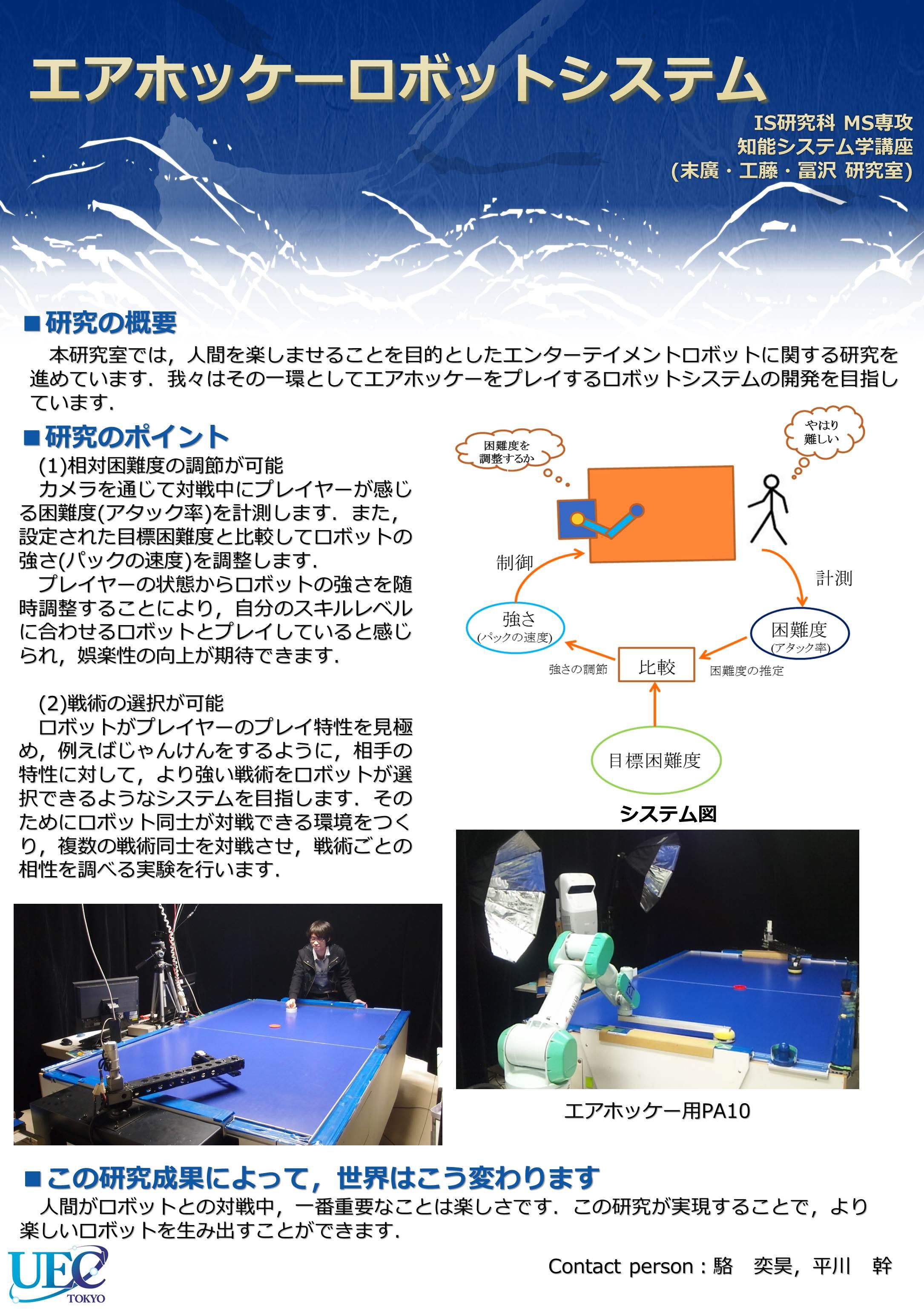エアホッケー班研究ポスター.pdf