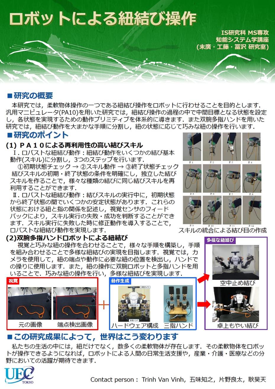 紐班研究ポスター.pdf
