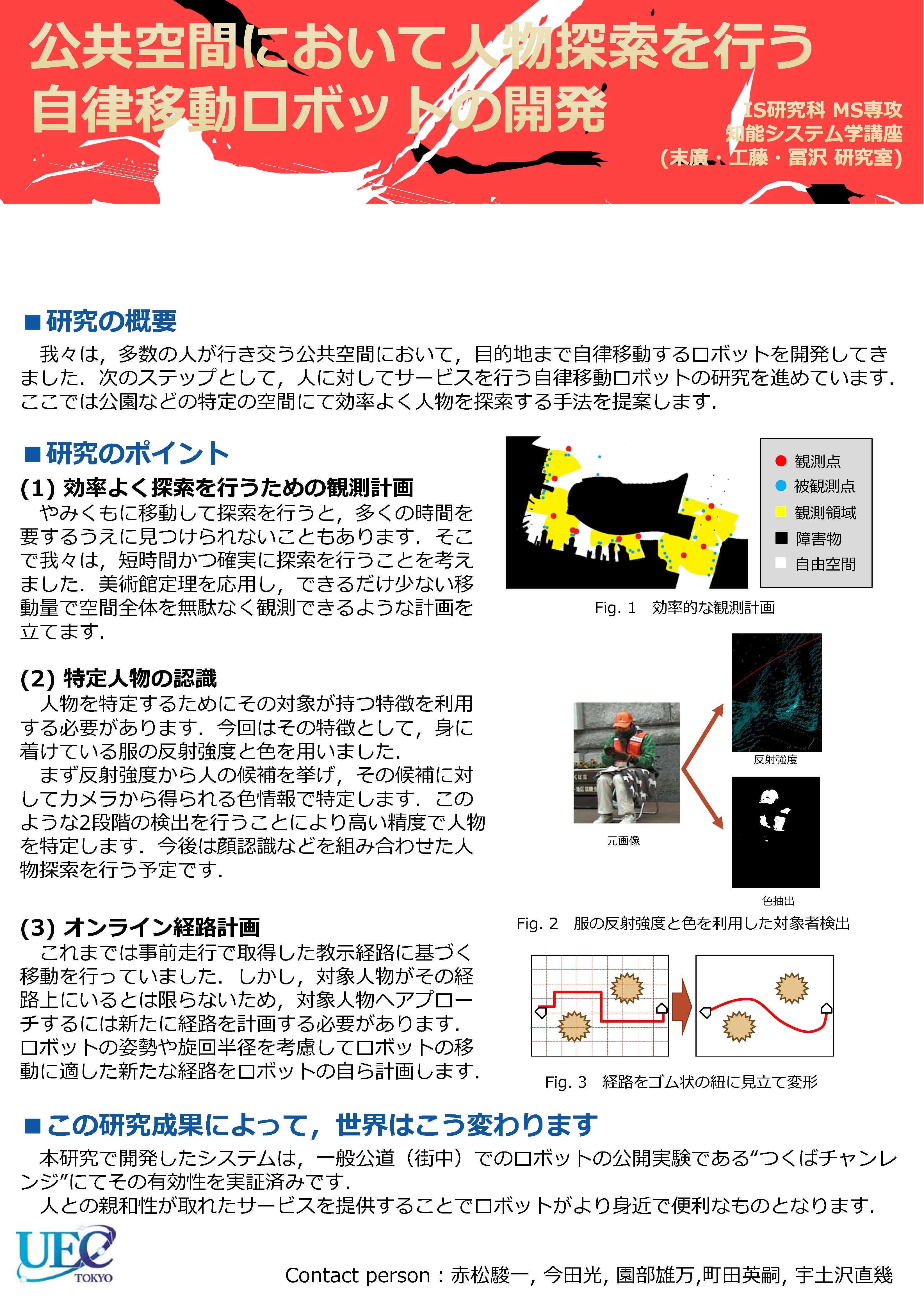 移動班研究ポスター.pdf
