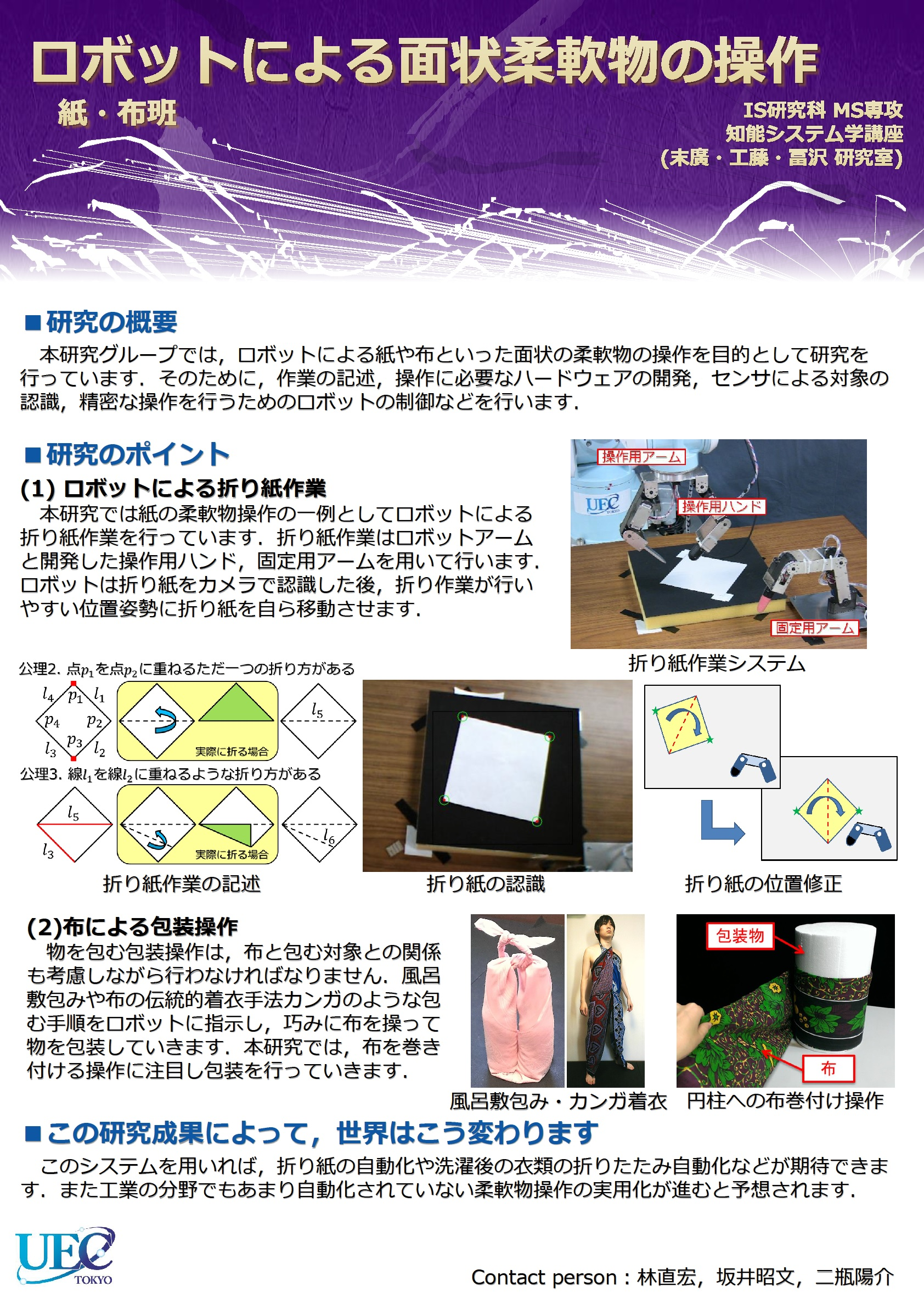 紙布班研究ポスター.pdf