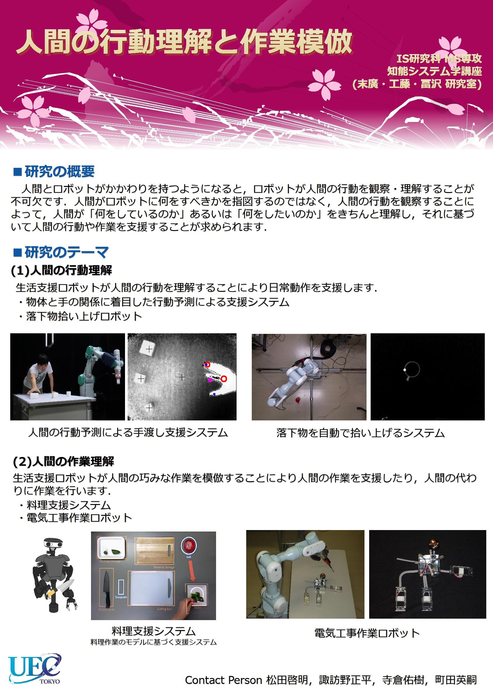 行動班研究ポスター.pdf