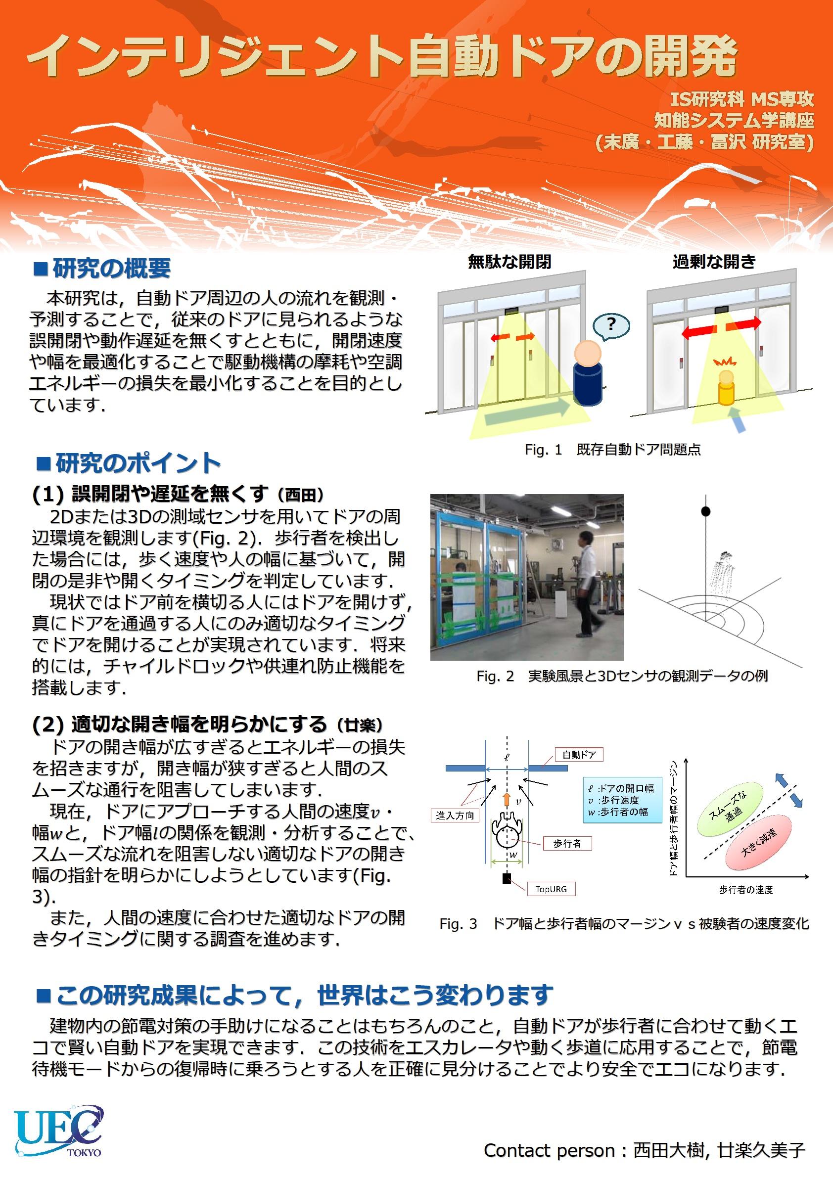 自動ドア班研究ポスター.pdf
